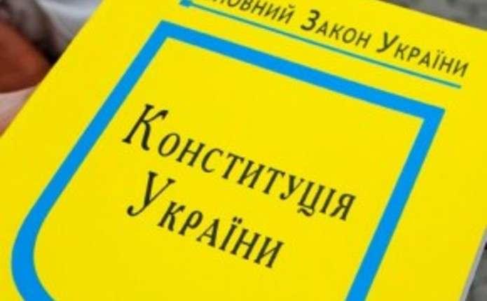 Картинки по запросу нарушение конституции фото