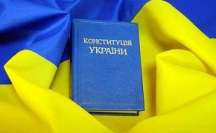 Картинки по запросу конституція україни