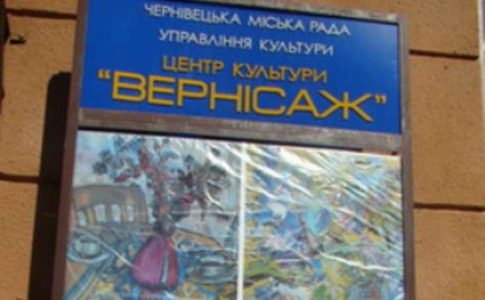 Чернівчан запрошують на персональну виставку Олега Червоноградського 9ee0316b3224f