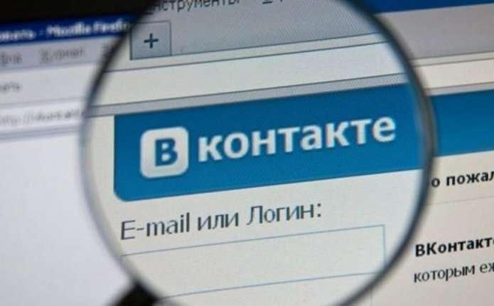 США внесли соцмережу Вконтакті до найбільших піратських ресурсів