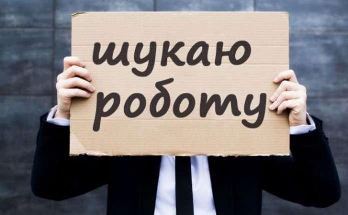 На Прикарпатті налічується більше 8 тисяч безробітних