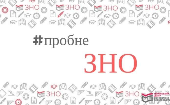 24 березня відбудеться пробне ЗНО зукраїнської мови