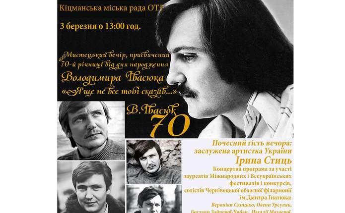 """Результат пошуку зображень за запитом """"Відзначення 70-річчя від дня народження Володимира Івасюка"""""""