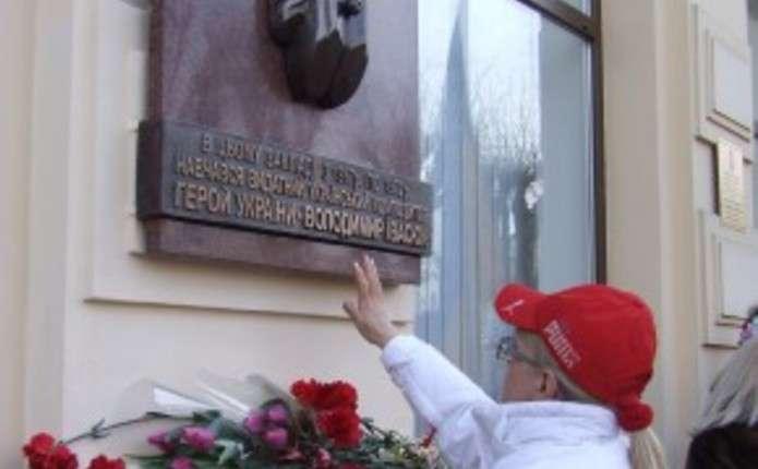 На фасаді корпусу БДМУ встановили меморіальну дошку Володимирові Івасюку