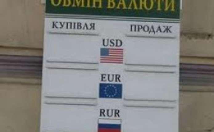 Обмінники валюти хочуть заборонити в Україні - Погляд – новини Чернівці 1253103838428