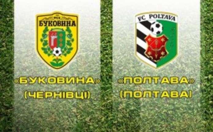 Чернівецька Буковина 16 серпня зіграє з ФК Полтава