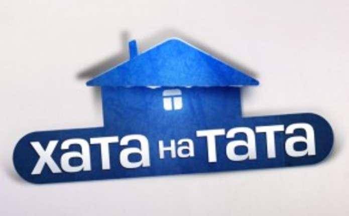 Проект Хата на тата зніматимуть у Чернівецькій області