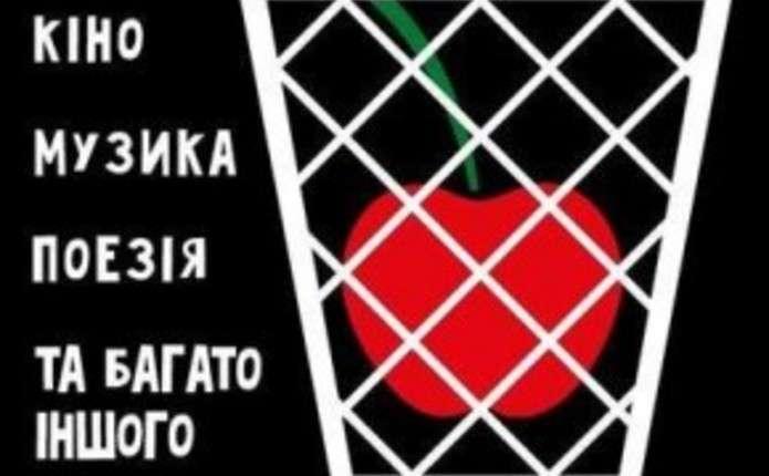 У Чернівцях вдруге проведуть фестиваль треш-мистецтва Черешня-фест