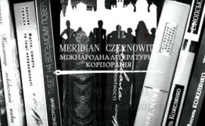 До V поетичного фестивалю Meridian Czernowitz світ побачать 7 нових книг