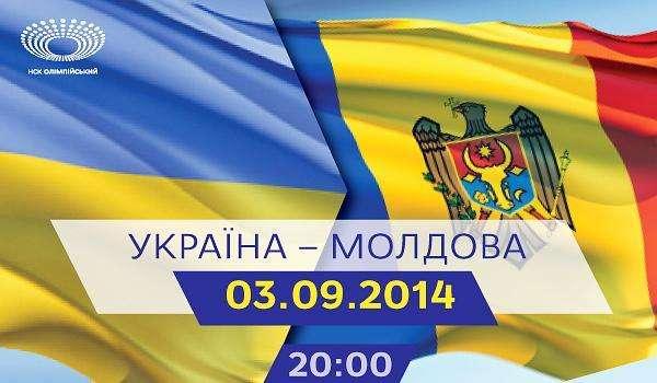 Сьогодні збірна України з футболу зіграє проти Молдови