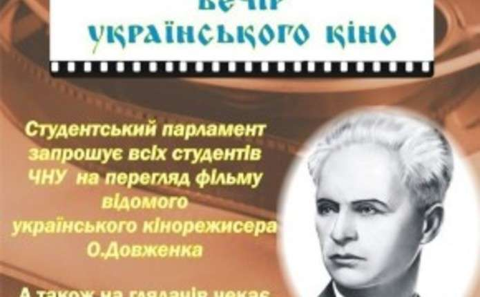 Вечір українського кіно відбудеться у Чернівцях