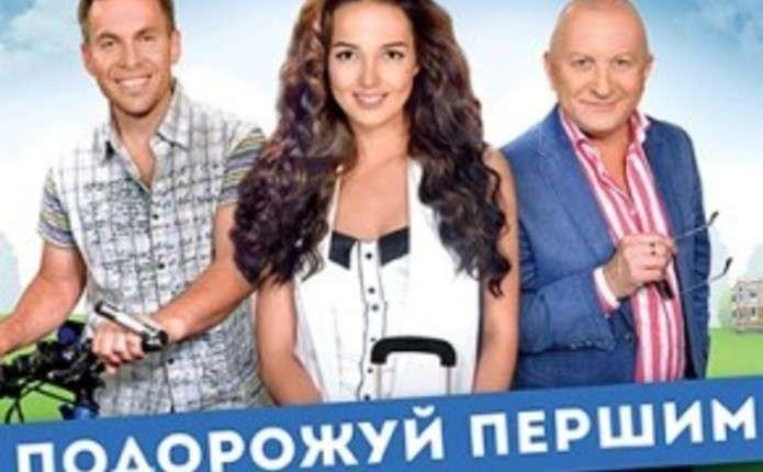 Перший Національний знімав тревел-шоу в Чернівцях