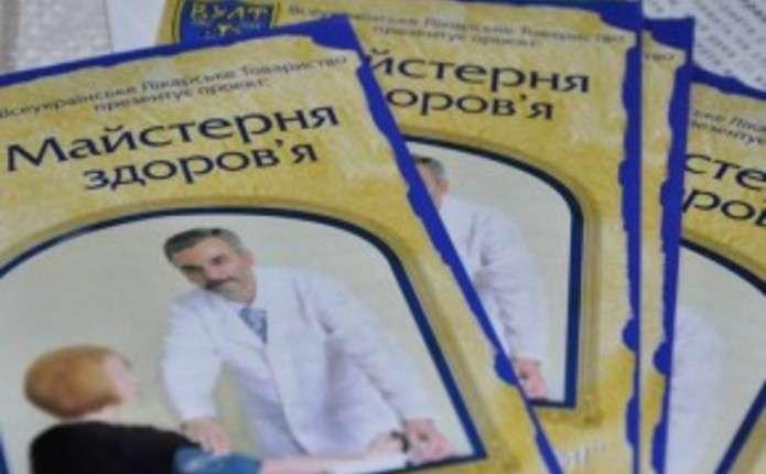 У лікарнях Чернівців організують Майстерні здоров'я