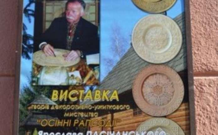 Пасічанський представив у Чернівцях свої кращі роботи останніх десятиліть