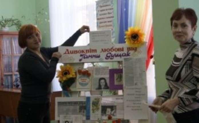 У Чернівцях провели літературну годину до дня народження поетеси Анни Дущак