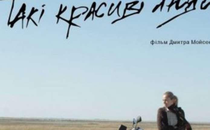 Режисер Дмитро Мойсеєв привіз до Чернівців стрічку Такі красиві люди