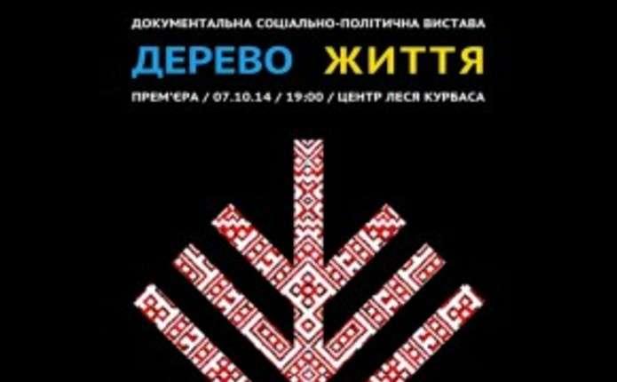 Дві чернівчанки у Києві створили документально-соціальний театр