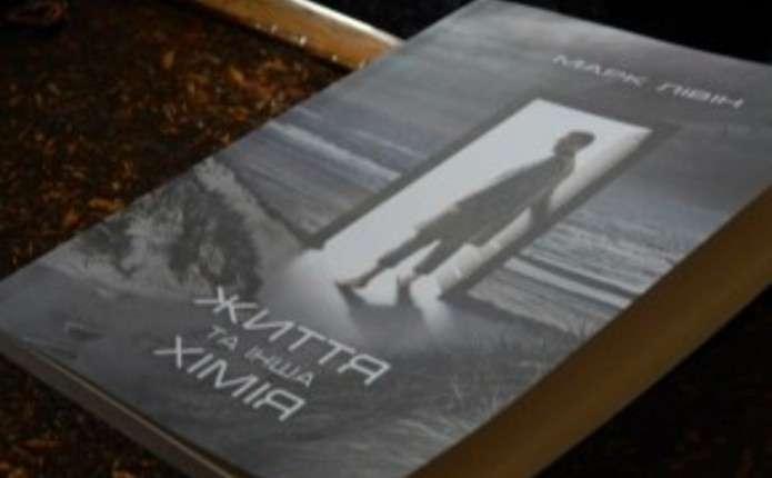 Марк Лівін презентував студентам ЧНУ свою нову книгу