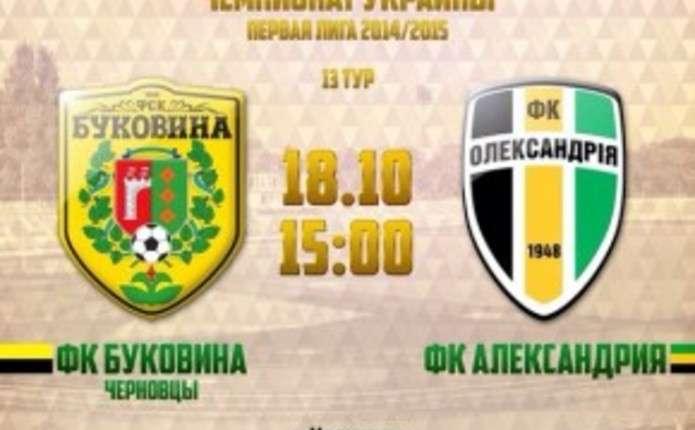 ФК Буковина зіграла з лідером першої ліги внічию