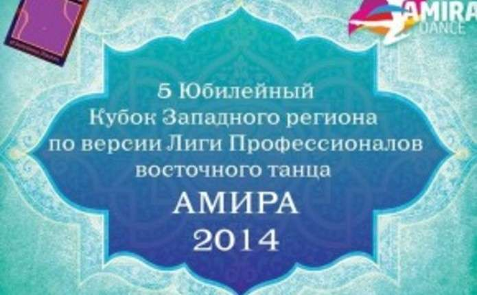 У Чернівцях відбудеться Кубок Західного регіону зі східних танців