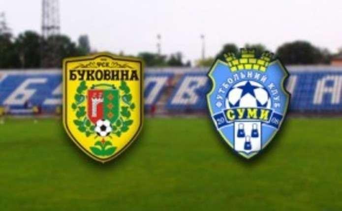 Наступний матч чернівецька Буковина зіграє з ФК Суми