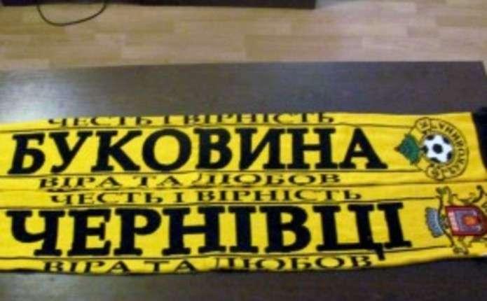 Чернівецькій Буковині потрібен спонсор і віддані вболівальники