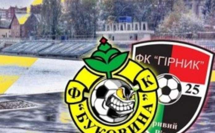 На вихідних ФК Буковина зіграє з Гірником