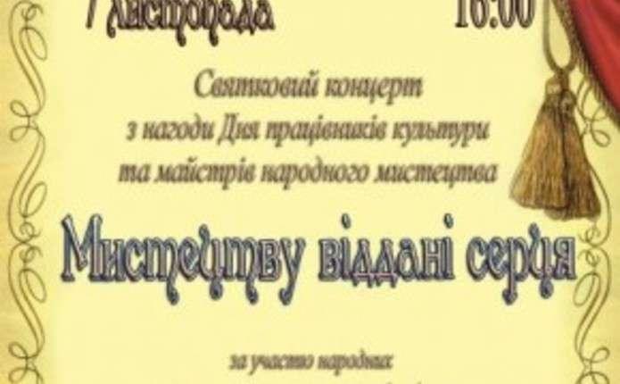 Святковий концерт Мистецтву віддані серця відбудеться у Чернівцях