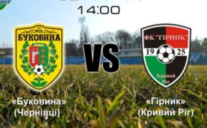 Сьогодні ФК Буковина вдома зіграє з Гірником. Як тренуються гості у Чернівцях