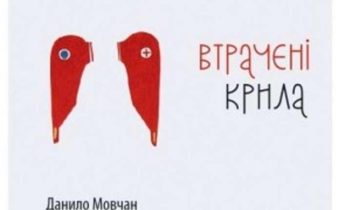 Відомий іконописець Д. Мовчан привезе до Чернівців виставку Втрачені крила