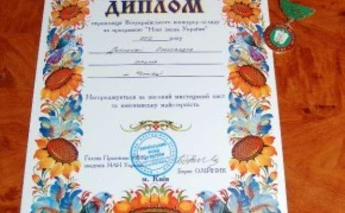 Восьмеро буковинців стали лауреатами та дипломатами конкурсу Нові імена 2014