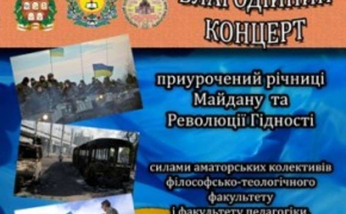 Річниці Майдану та Революції Гідності у Чернівцях присвятять концерт