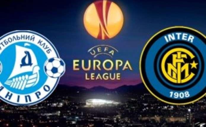 Ліга Європи: Український Дніпро поступився Інтеру з рахунком 2:1