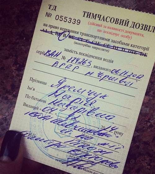 Марія Яремчук потрапила у ДТП в Чернівцях