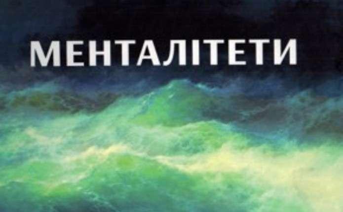 Книгу львівського культуролога Ростислава Чопика презентували у Чернівцях