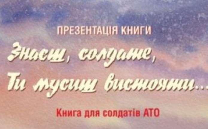 Книгу для військових презентують у Чернівцях