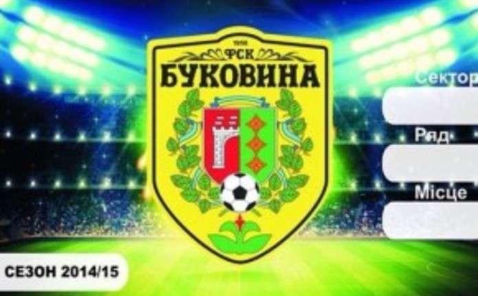 Вболівальники розкупили першу тисячу клубних карток ФК Буковина