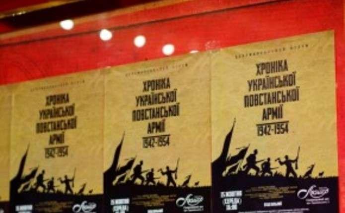 У Чернівцях відбулася прем'єра документального фільму Хроніка УПА