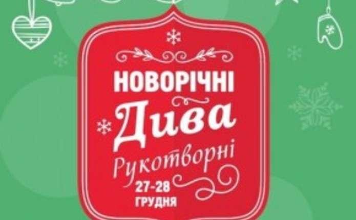 Фестиваль мистецьких виробів ручної роботи проходить у Чернівцях