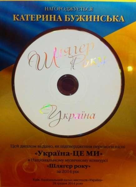 Катерина Бужинська отримала нагороду за пісню Україна - це ми