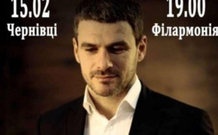 Арсен Мірзоян заспіває для чернівчан