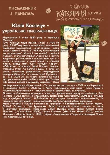 Картини, створені письменниками, презентують у Чернівцях
