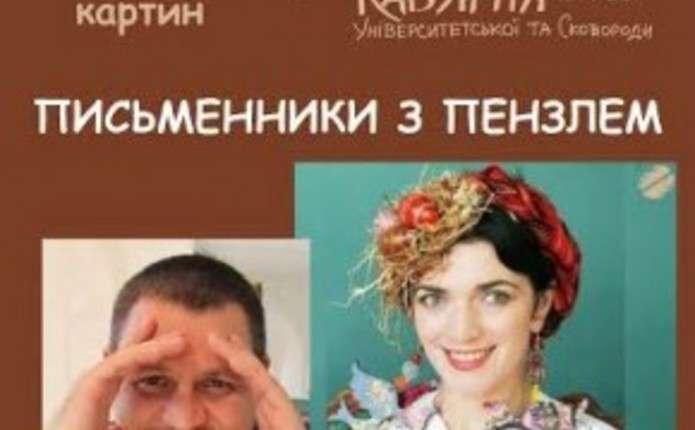 У Чернівцях відкриють виставку картин Письменники з пензлем