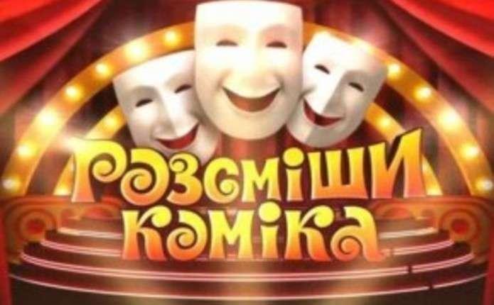 У Чернівцях пройде кастинг на шоу Розсміши коміка