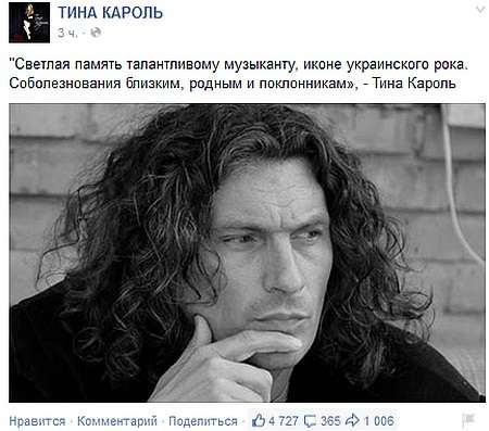 Українські зірки згадують загиблого музиканта Скрябіна