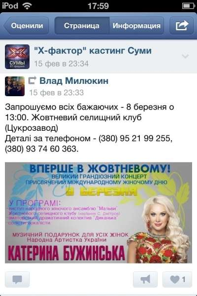 Катерина Бужинська стала жертвою аферистів