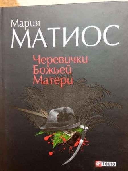 Повість буковинки Марії Матіос переклали російською та німецькою мовами