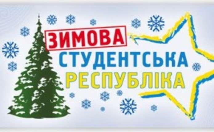 У Карпатах на Буковині стартує VII Зимова Студреспубліка