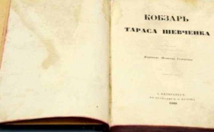 У Чернівцях презентують Кобзар Шевченка російською та казахською мовами