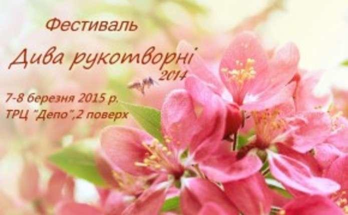 Фестиваль мистецьких виробів ручної роботи пройде у Чернівцях
